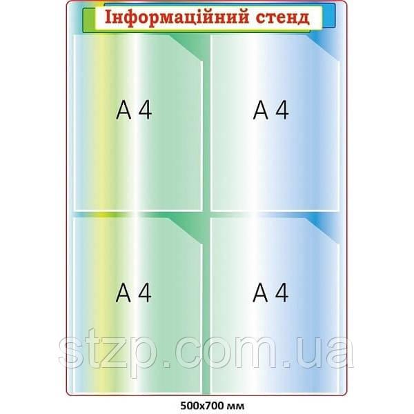 Інформаційний стенд на 4 кишені формату А4