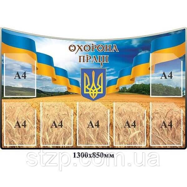 Стенд Охрана труда Герб Украины и колосья