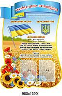 Стенд Символіка Україна наша Батьківщина пшениця соняшники