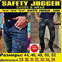 Мужские джинсы с карманами, карго, джоггеры, брюки рабочие Safety Jogger.