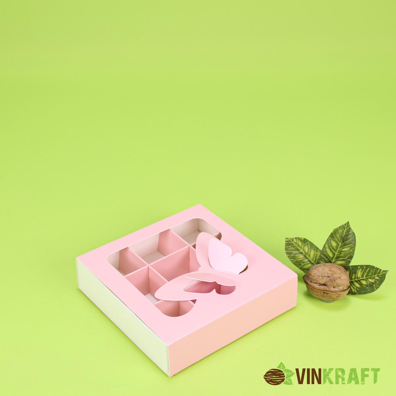 """Коробка 120*120*30 для цукерок з вікном """"Метелик""""(9 шт), пудра"""