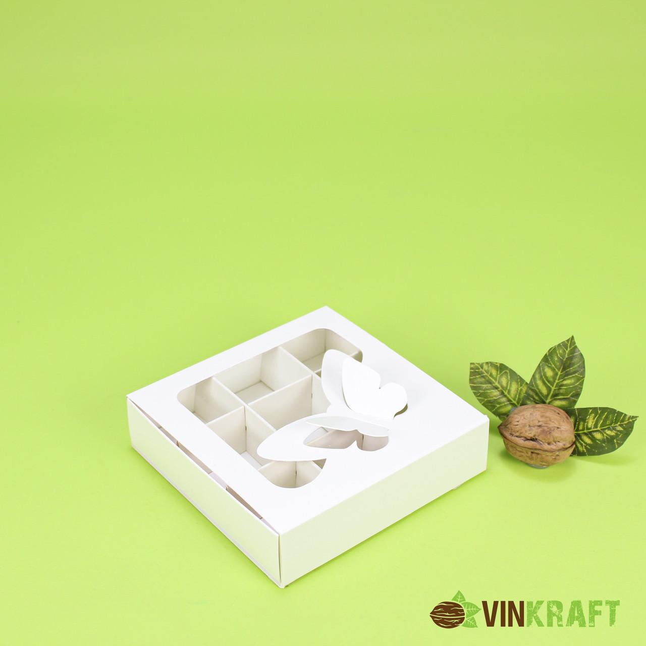 """Коробка 120*120*30 для конфет с окном (9 шт), """"Бабочка""""  белая"""