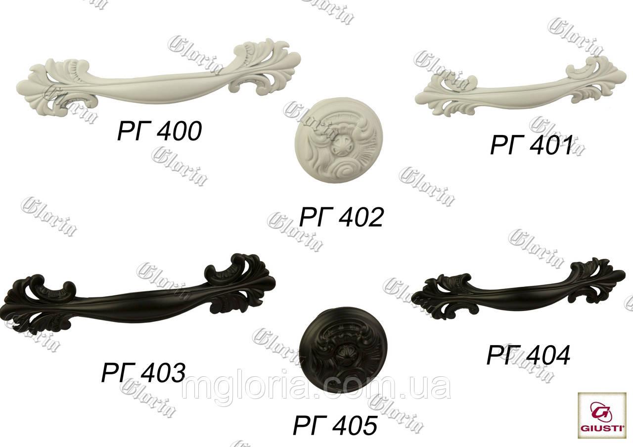 Ручки мебельные РГ 400 - 405