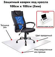 Защитный коврик под кресло 100см х 100см (2мм), коврик напольный прозрачный из поликарбоната