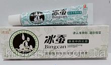 Натуральний трав'яний бактеріостатичний крем, мазь для лікування захворювань шкіри 15грамм
