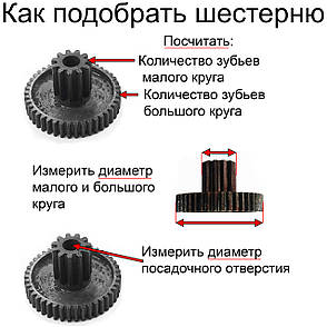 Шестерня 43\11 зубьев средняя металл. редуктора 550 детского электромобиля, фото 2