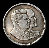 КОПИЯ монета СССР 1 червонец 1949 г. Ленин и Сталин, фото 1