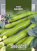 Семена бобов Касйер 10 шт, Seedera