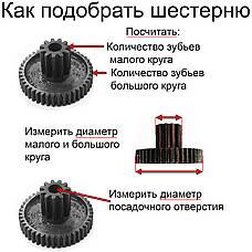 Шестерня 50\10z середня редуктора дитячого електромобіля, фото 2