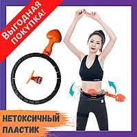 Хулахуп для похудения - Умный массажный обруч Hula Hoop / Обруч для фитнеса и тренировок дома / Для живота