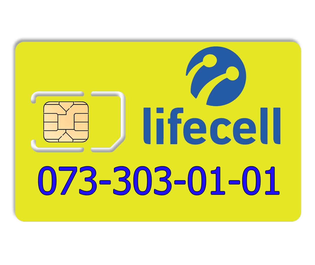 Красивый номер lifecell 073-303-01-01