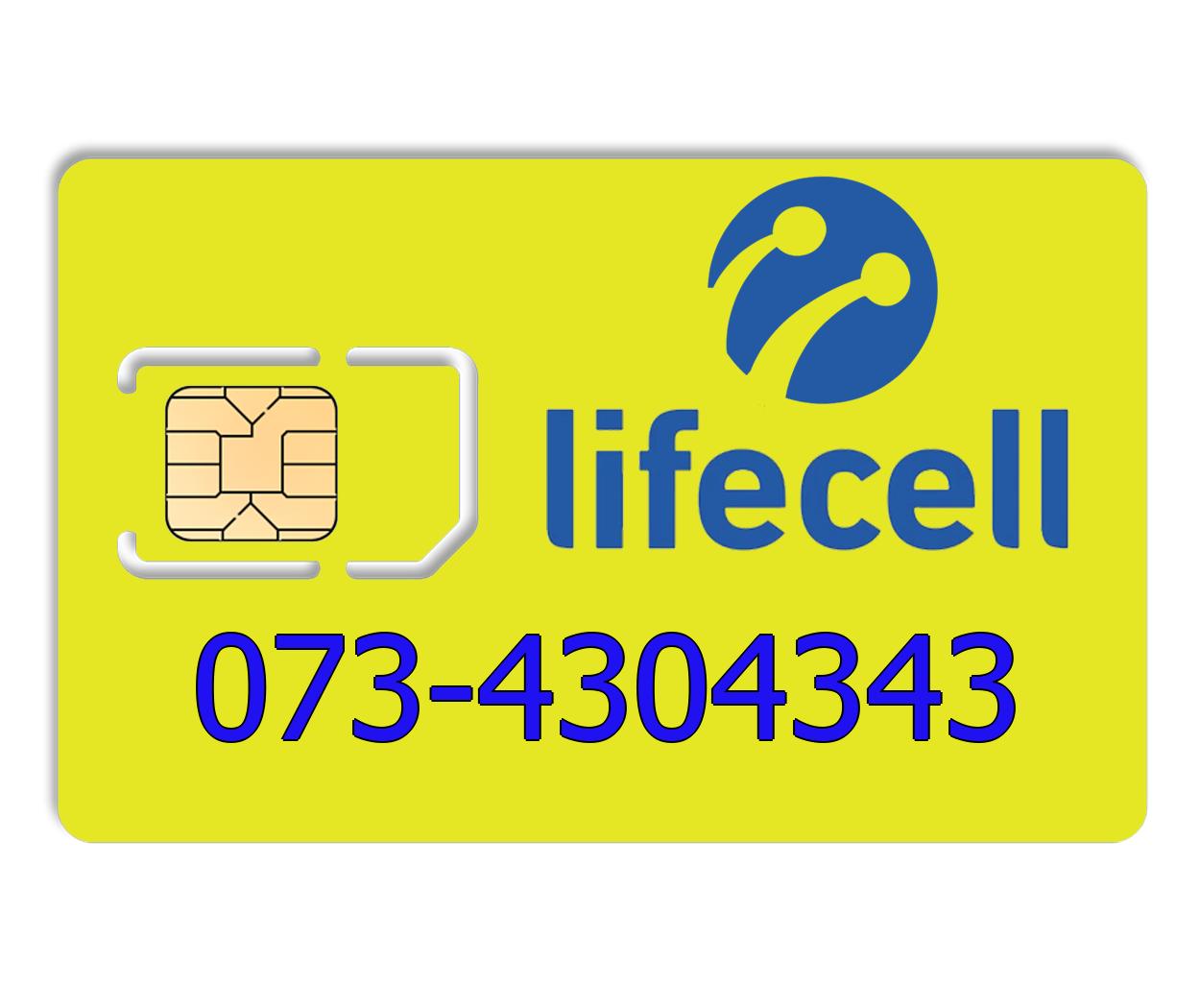Красивый номер lifecell 073-4304343