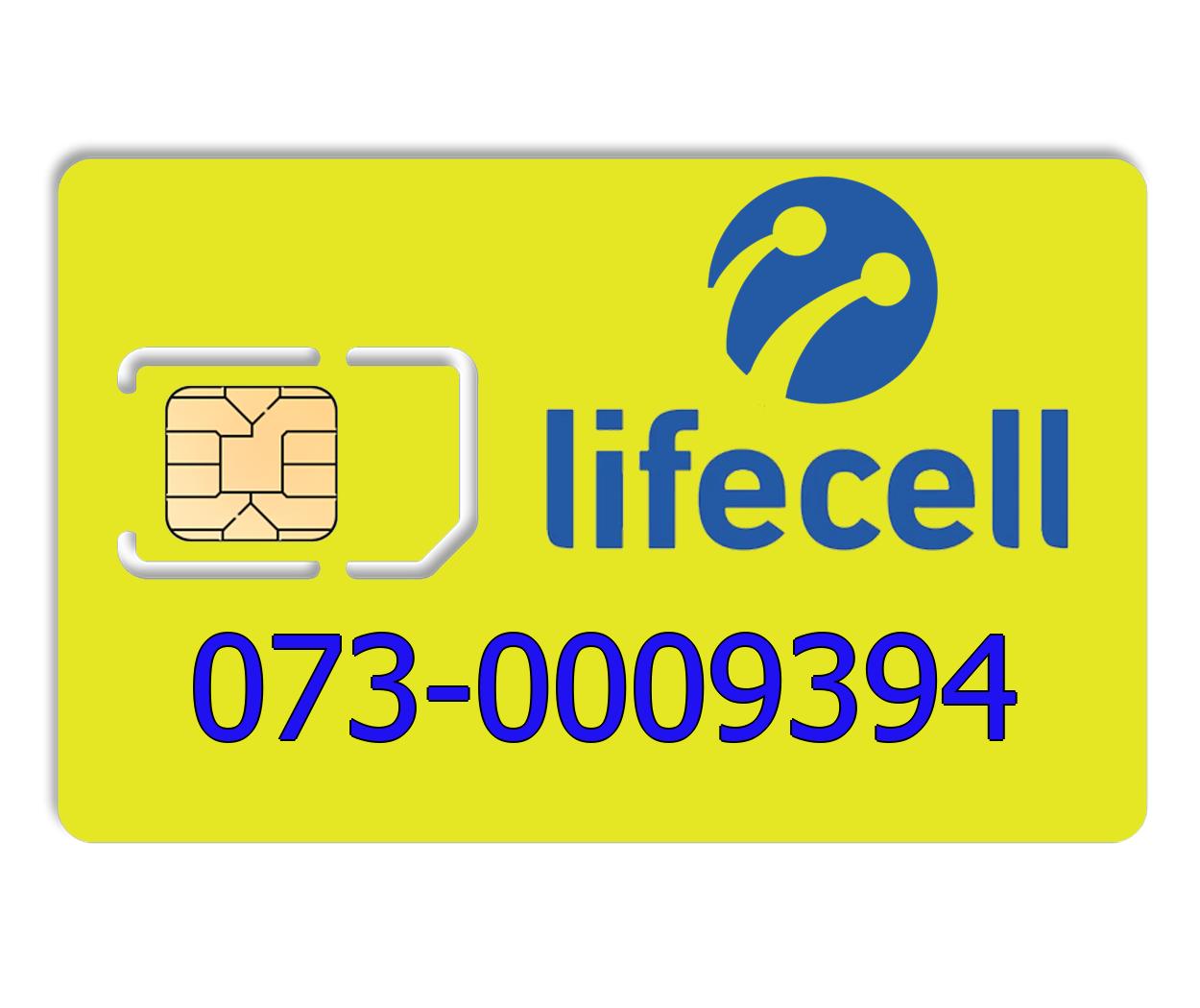 Красивый номер lifecell 073-0009394