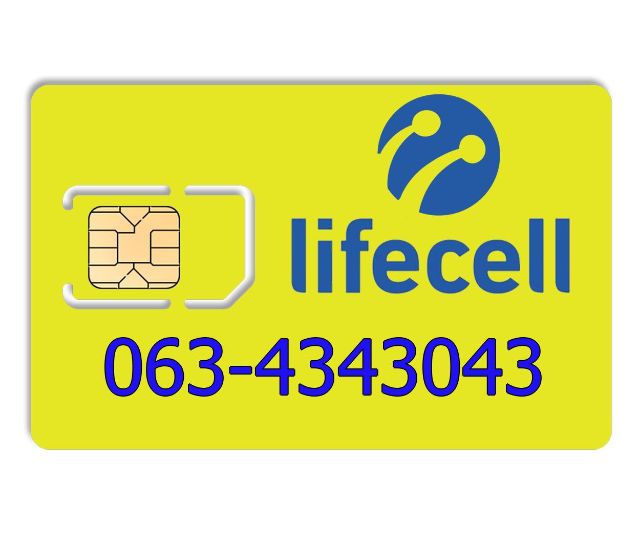 Красивый номер lifecell 063-4343043