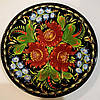 Тарелка с петриковской росписью , диаметр 23 см.