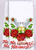 Весільний рушник РВ-8027