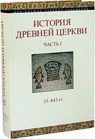 История Древней Церкви. Часть 1. 33-843 гг