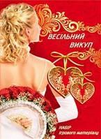 Выкуп Невесты (набор свадебный)