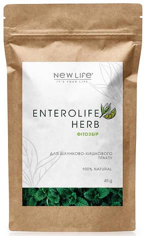 Фитосбор для желудочно-кишечного тракта - Enterolife Herb, фото 2