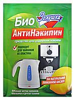 Средство для удаления накипи Золушка Био Антинакипин на лимонной кислоте - 50 г.