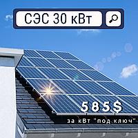 Солнечная станция под зеленый тариф 30 кВт
