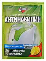 Средство для удаления накипи Золушка Антинакипин для чайников из пластика - 75 г.
