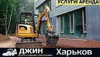 Услуги мини Экскаватора и Аренда мини Погрузчика в Харькове