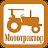 «Мототрактор» – мототрактора, трактора, мотоблоки, навесное оборудование и мотоциклы