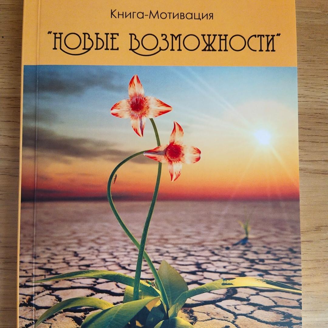 """Книга """"Нові можливості"""" (автор Єва Митник)"""