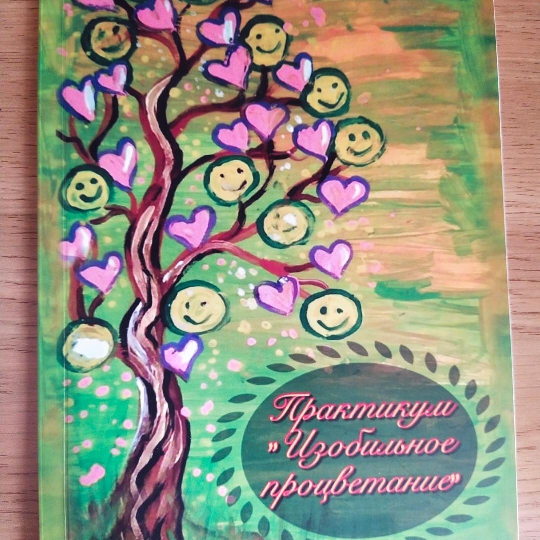 """Практикум"""" Изобильное процветание"""" (автор Ева Мытнык)"""