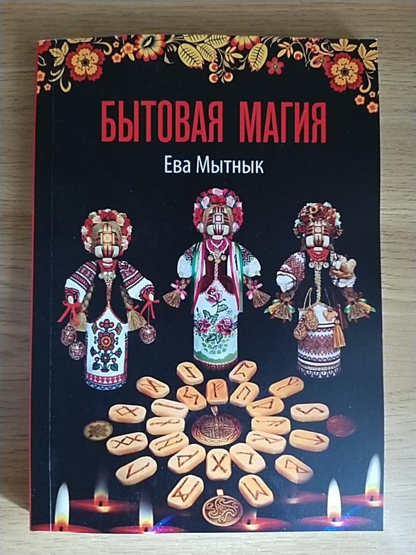 """Книга """"Бытовая магия"""" (автор Ева Мытнык)"""