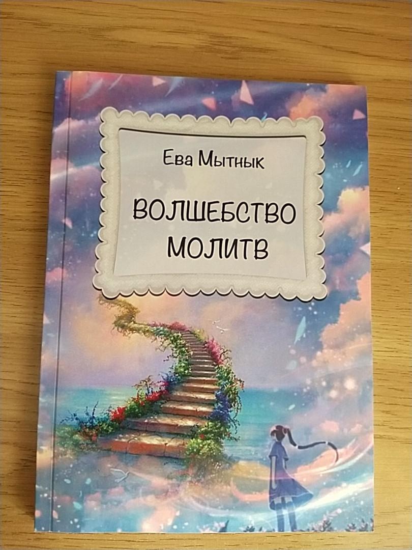 """Книга """"Магія молитви"""" (автор Єва Митник)"""