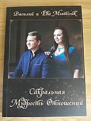 """""""Сакральна Мудрість Відносин"""" (автора Василь і Єва Митник)"""