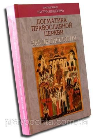 Догматика Православной Церкви. Экклесиология. Пневматология. В 2-х  томах. Преп. Иустин (Попович)