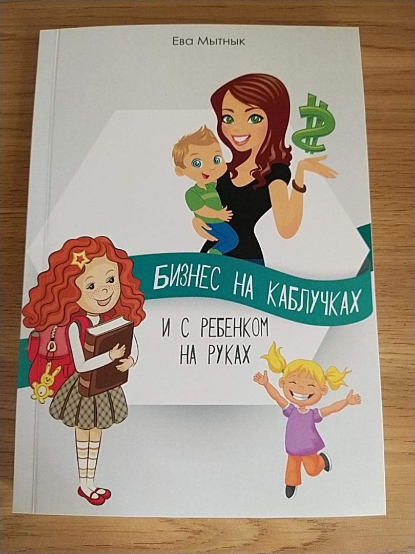 """Книга """"Бізнес на підборах і з дитиною на руках"""" (автор Єва Митник)"""