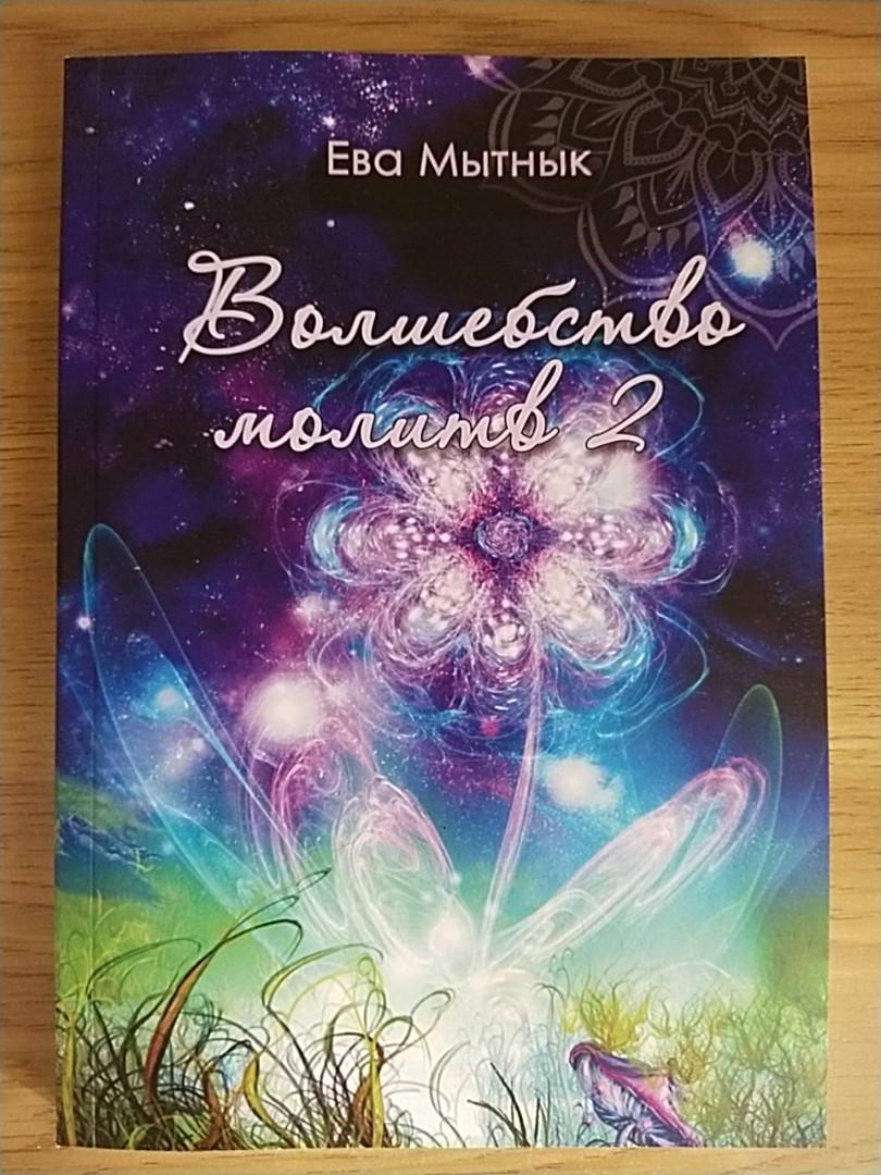 """Книга """"Волшебство молитв 2"""" (автор Ева Мытнык)"""