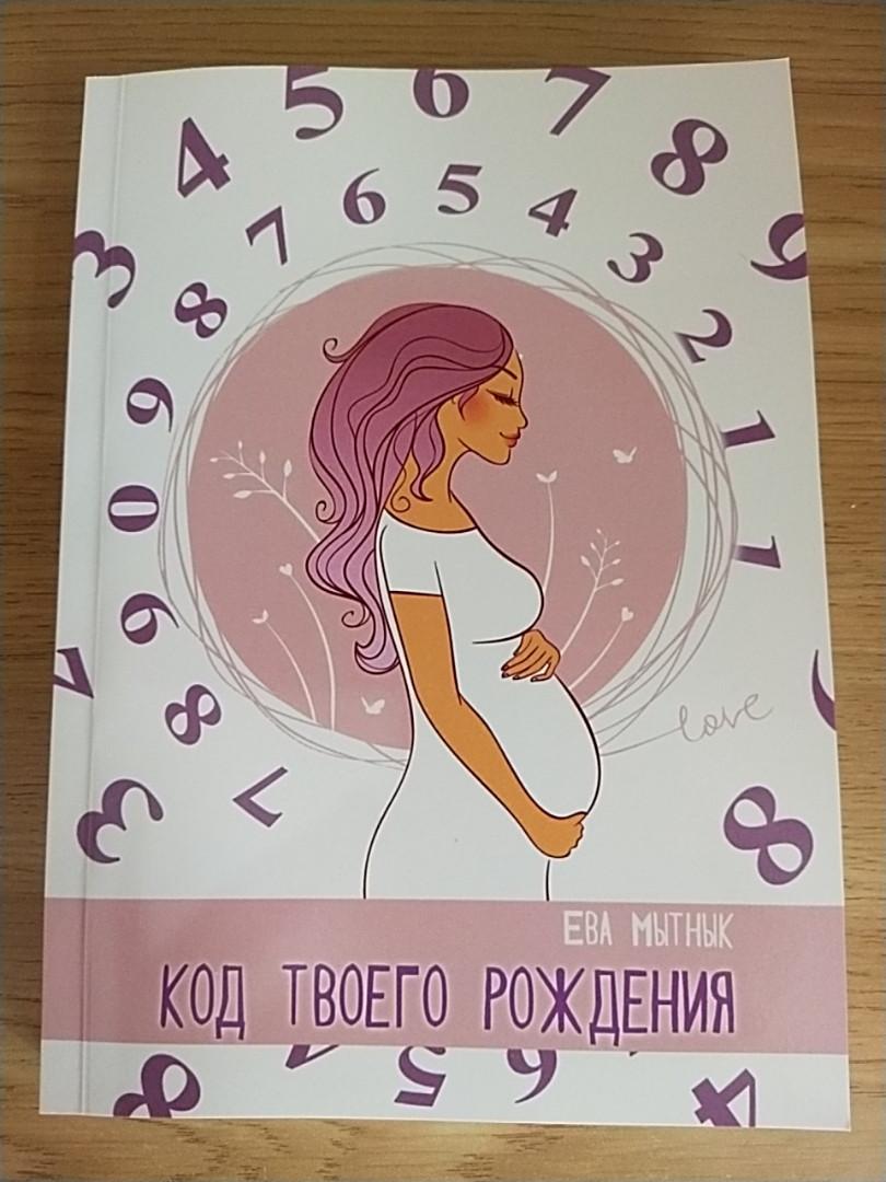 """Книга нумерологічна """"Код твого народження"""" (автор Єва Митник)"""