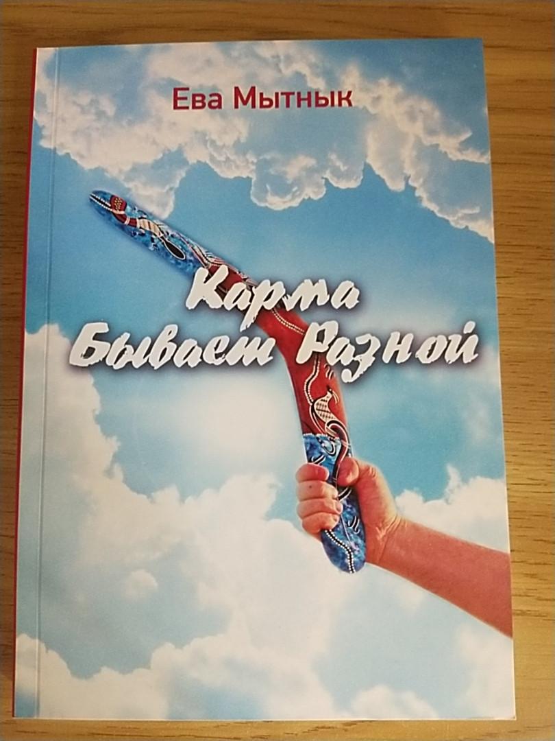 """Книга """"Карма Бывает Разной"""" (автор Ева Мытнык)"""