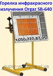 Обогреватель газовый инфракрасного излучения Orgaz 2900 (стандарт)