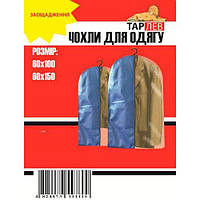 Чохли для одягу Тарлєв 60*100см 1 шт, 60*150 1 шт, Blue (1710)