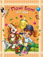 Пони Бони и ее друзья (укр)