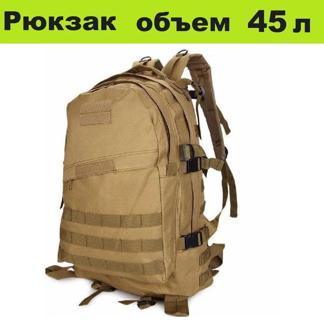 Тактический рюкзак объем 45л Oxford Олива