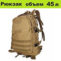 Тактический рюкзак объем 45л Oxford Олива, фото 1