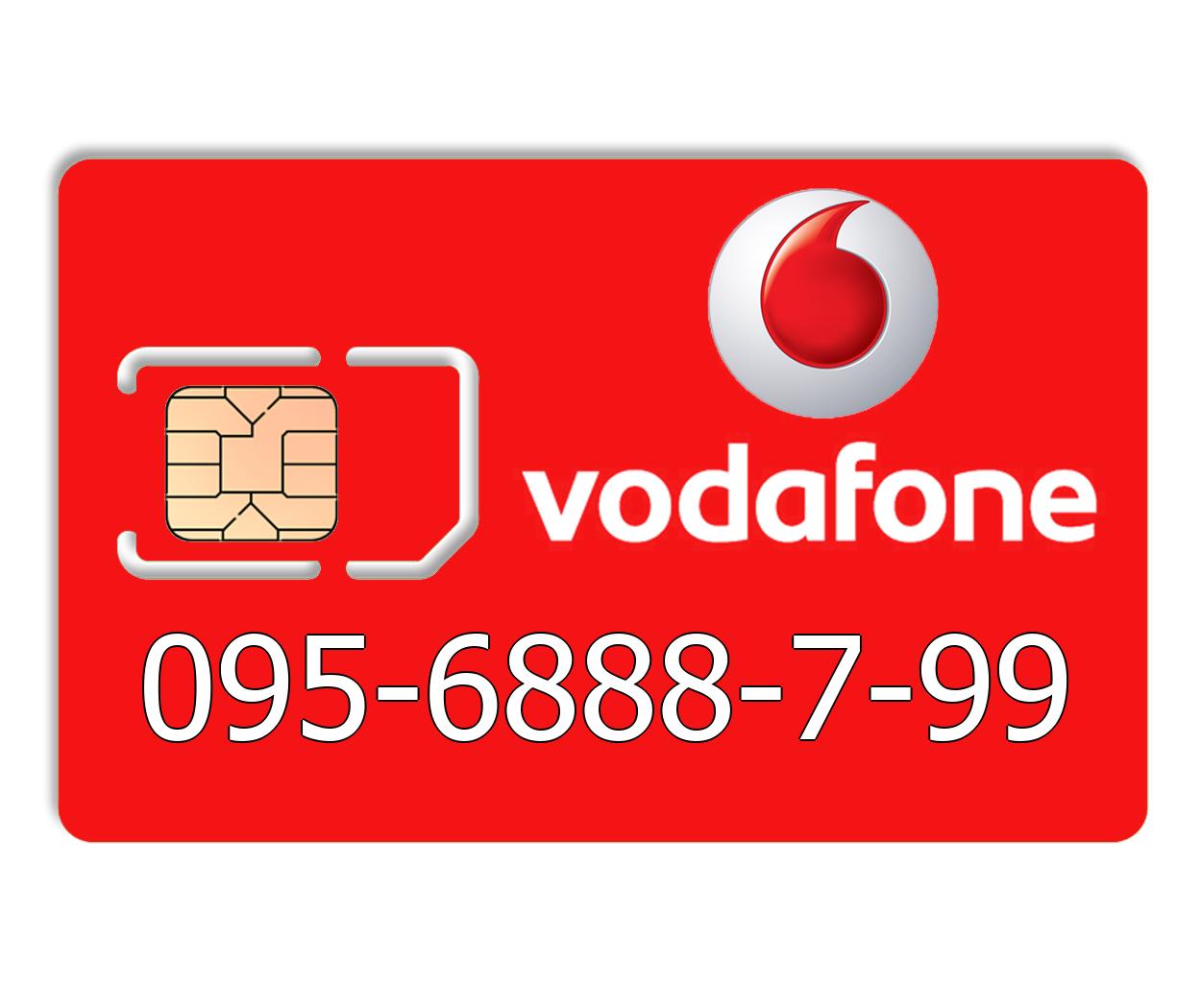 Красивый номер Vodafone 095-6888-7-99