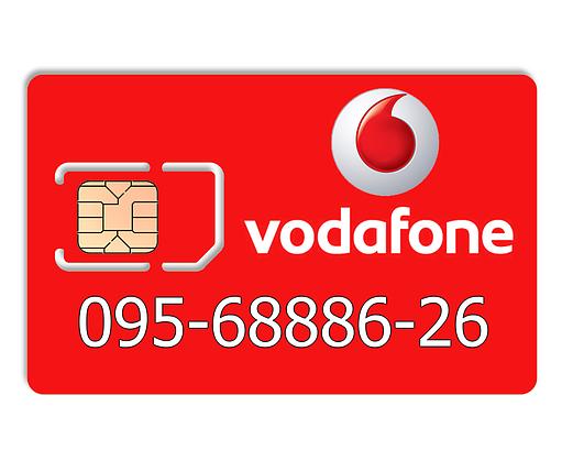 Красивый номер Vodafone 095-68886-26, фото 2