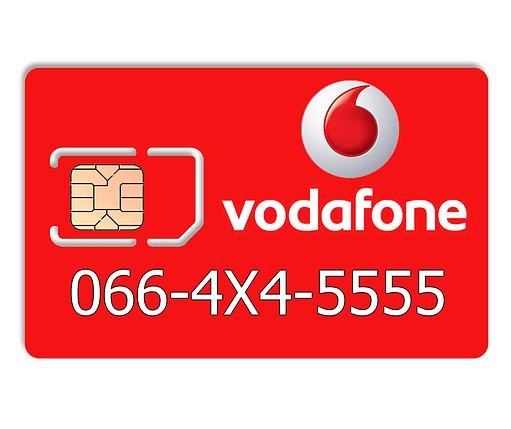 Красивый номер Vodafone 066-4X4-5555, фото 2
