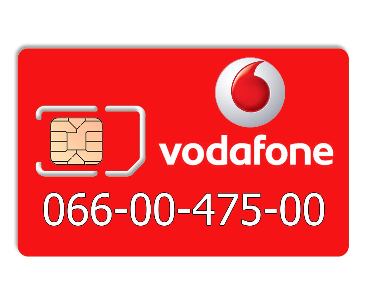 Красивый номер Vodafone 066-00-475-00