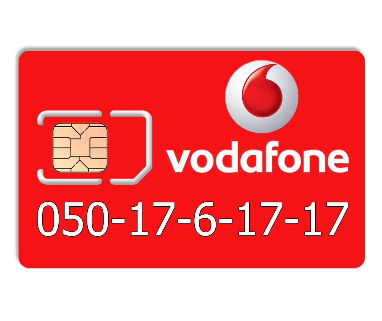 Красивый номер Vodafone 050-17-6-17-17