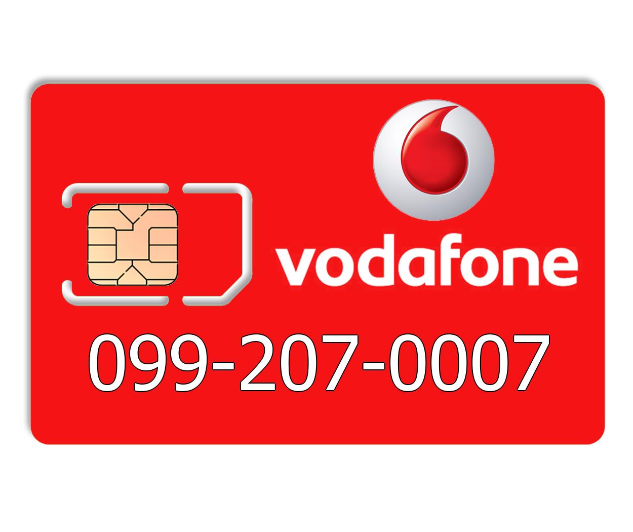 Красивый номер Vodafone 099-207-0007