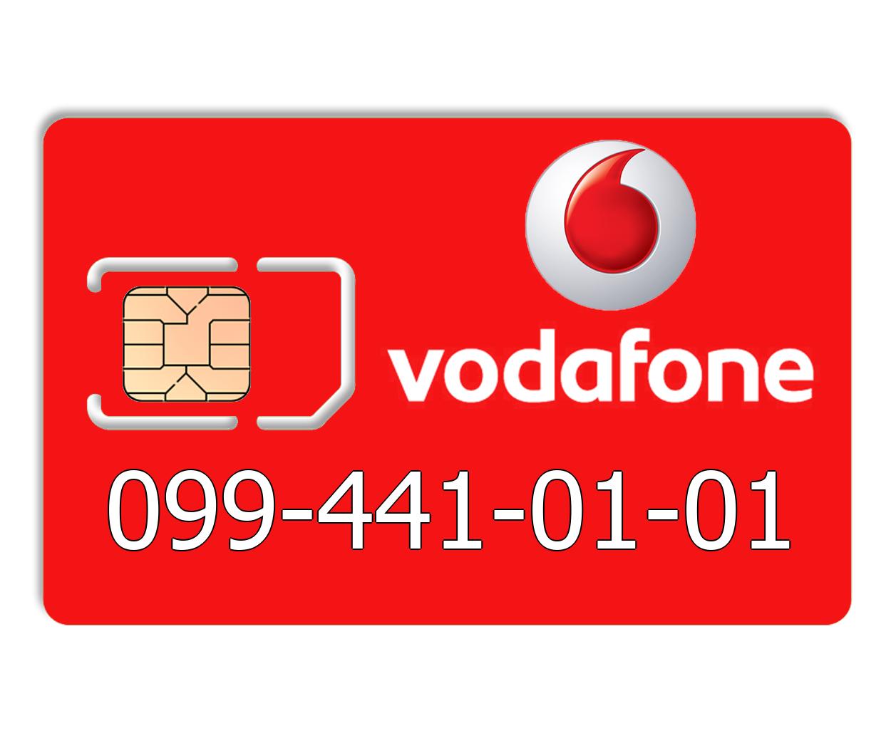 Красивый номер Vodafone 099-441-01-01